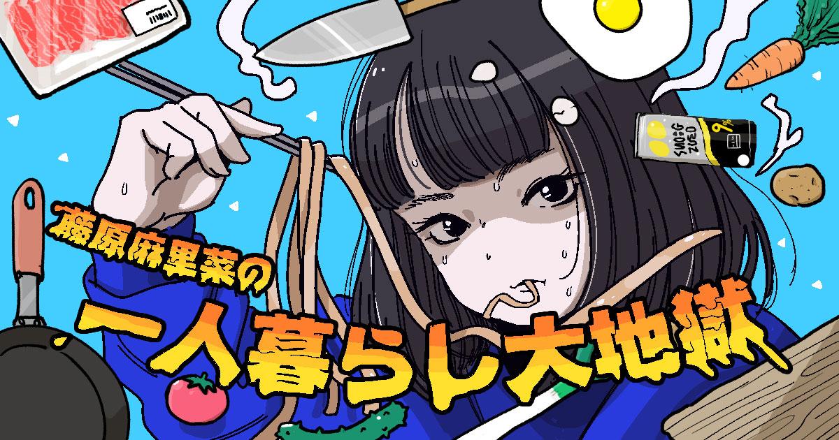 藤原麻里菜のひとりぐらし大地獄4