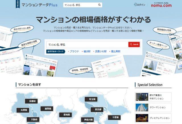 「マンションデータPlus」のサイト画面