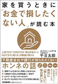 家を買うときに「お金で損したくない人」が読む本