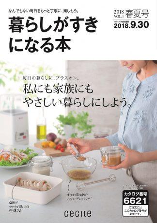 セシールのカタログ『暮らしが好きになる本』