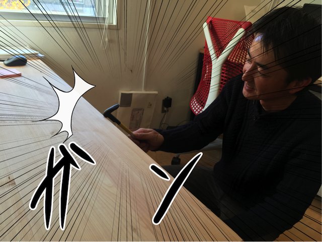 ヒノキの机の角を思い切り叩くアニキ