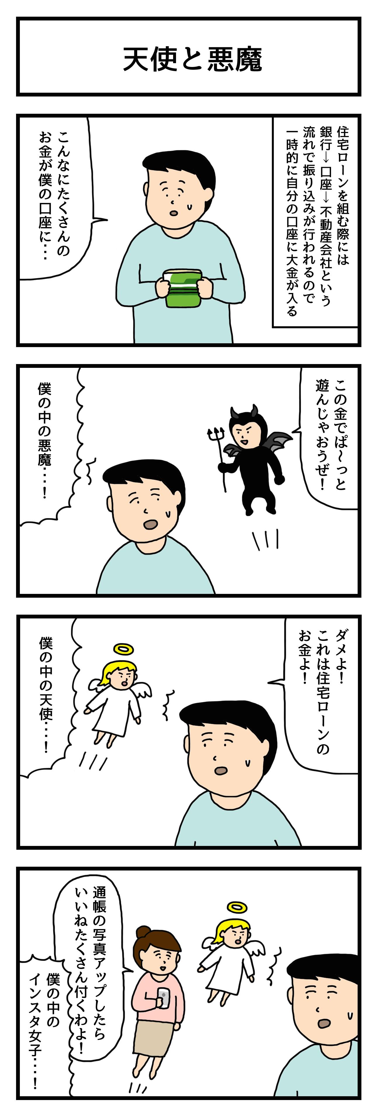 たのしい4コマ「天使と悪魔」
