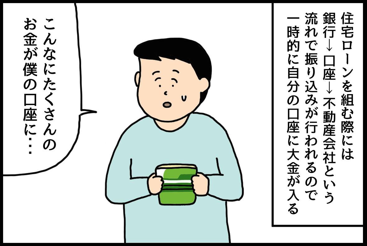 たのしい4コマ「天使と悪魔」~住宅ローン編vol.2
