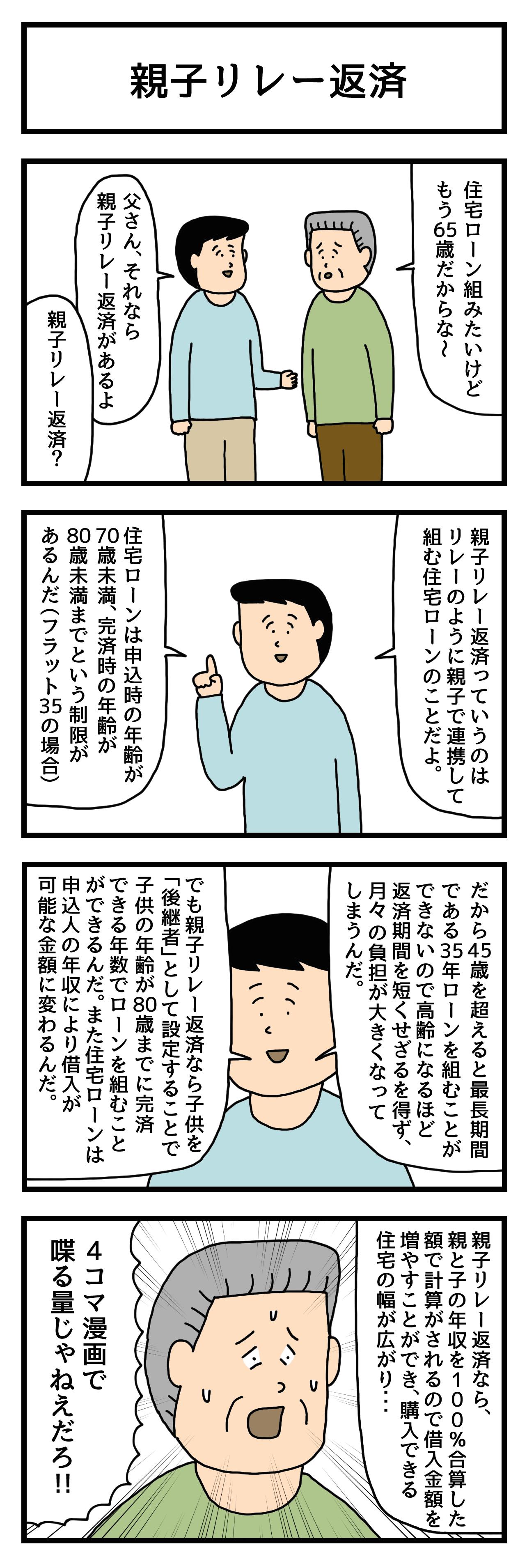 たのしい4コマ「親子リレー完済」~住宅ローン編vol.3