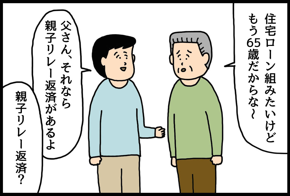 たのしい4コマ「親子リレー完済」住宅ローン編vol.3