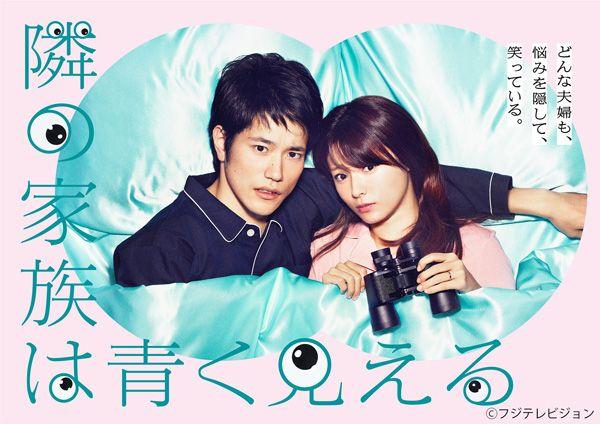 『隣の家族は青く見える』の深田恭子と松山ケンイチ