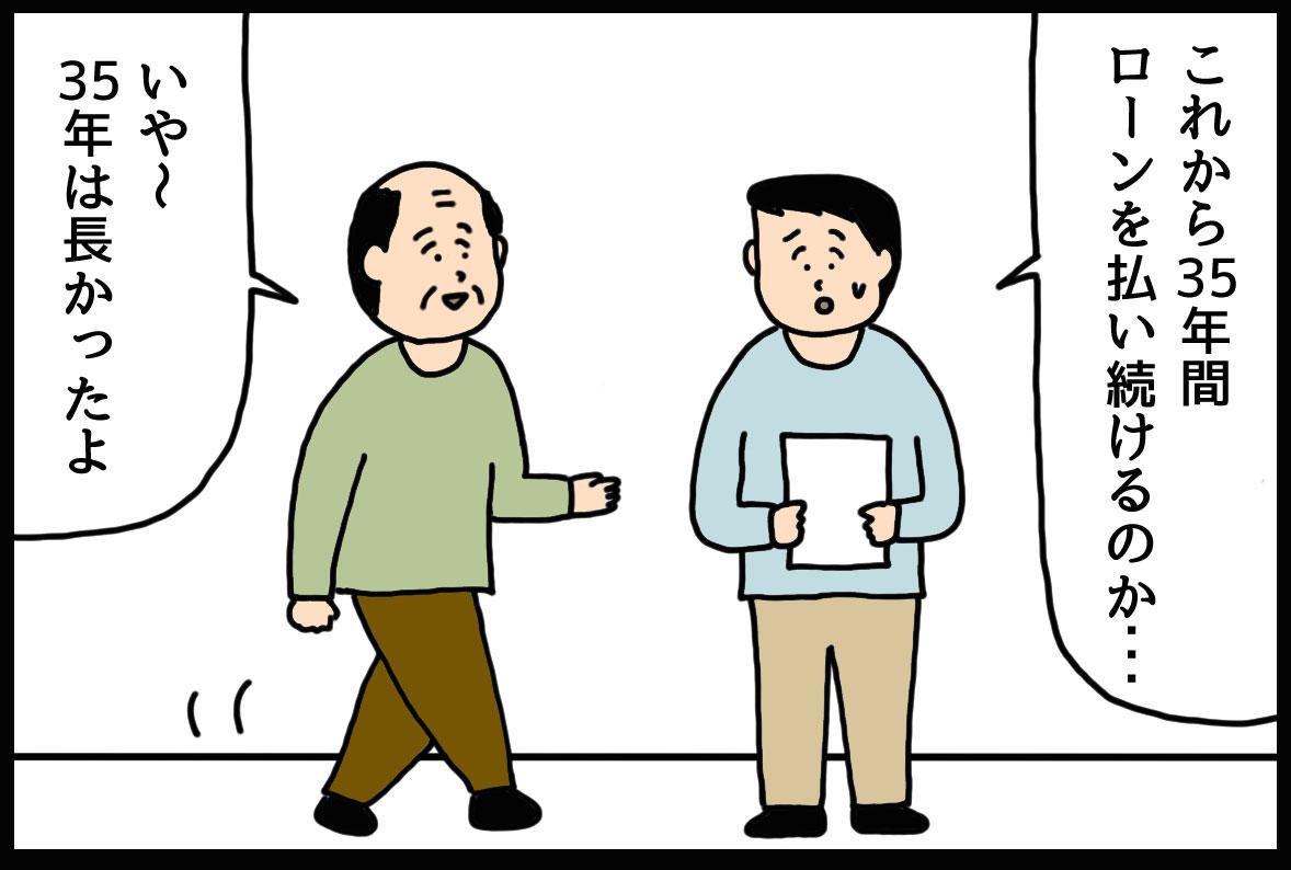 たのしい4コマ「35年住宅ローン」~住宅ローン編vol.4