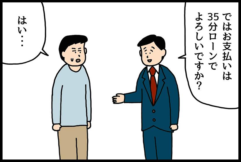 たのしい4コマ「35分ローン」~住宅ローン編vol.5