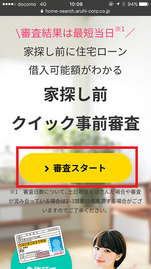 """「<a href=""""https://home-search.aruhi-corp.co.jp/quick/"""" target=""""_blank"""">家探し前クイック事前審査</a>」のサイトから、「審査スタート」とクリック"""