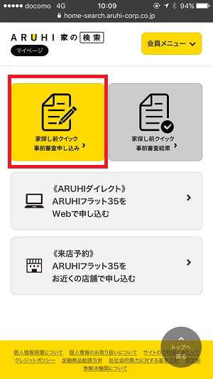 左上にあるボタン「家探し前クイック事前審査申し込み」をクリック。