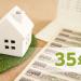 住宅ローンを35年で組むなら、どんな金利タイプの商品がおすすめ?