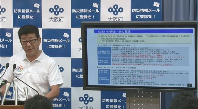 大阪版・被災住宅無利子融資制度を発表!