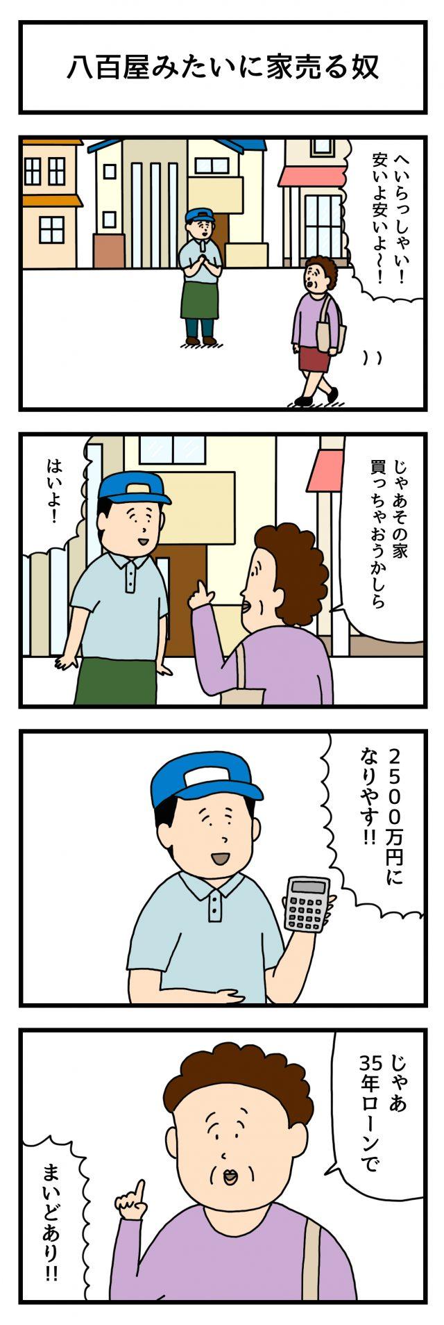 たのしい4コマ「八百屋みたいに家売る奴」~住宅ローン編vol.8