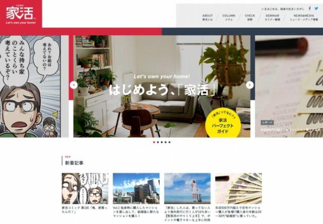家活(イエカツ)公式WEBサイト