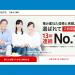 〔ネット専用住宅ローン〕三菱UFJ銀行