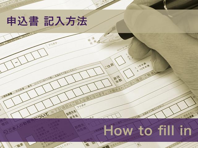 住宅ローン申請必要書類と記入方法
