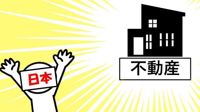 戦後日本は不動産業界に目を付けた