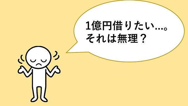 一億円借りるのは無理?
