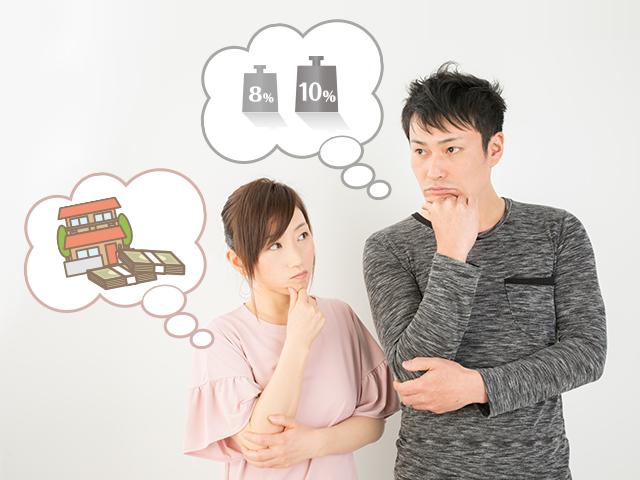 いつ、どんな家を買うかで控除額が変わってくるため、慎重に比較検討を