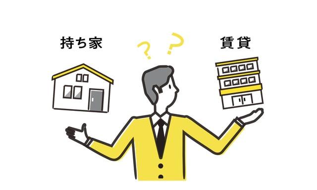 持ち家と賃貸はどっちがいいの?それぞれのメリットと選ぶポイントを解説します!