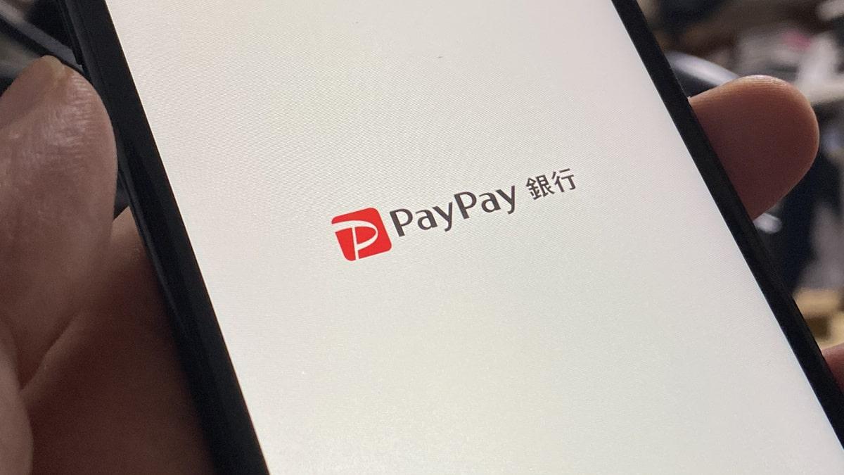 PayPay銀行(旧ジャパンネット銀行)の住宅ローンを徹底解説します!