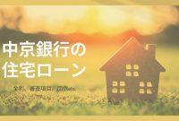 中京銀行の住宅ローン